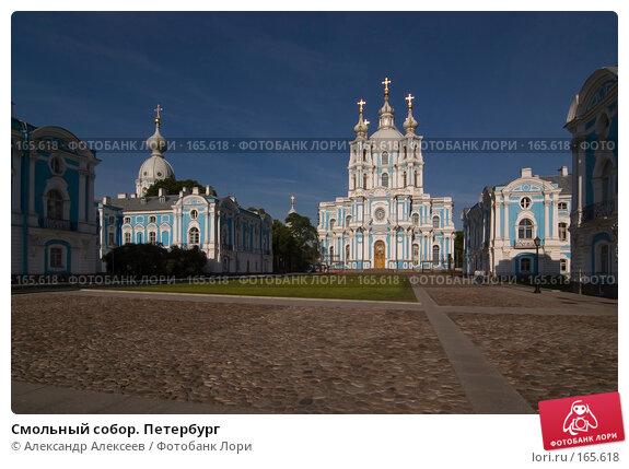 Смольный собор. Петербург, эксклюзивное фото № 165618, снято 4 июня 2007 г. (c) Александр Алексеев / Фотобанк Лори
