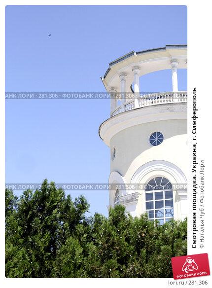Смотровая площадка. Украина, г. Симферополь, фото № 281306, снято 24 июня 2007 г. (c) Наталья Чуб / Фотобанк Лори