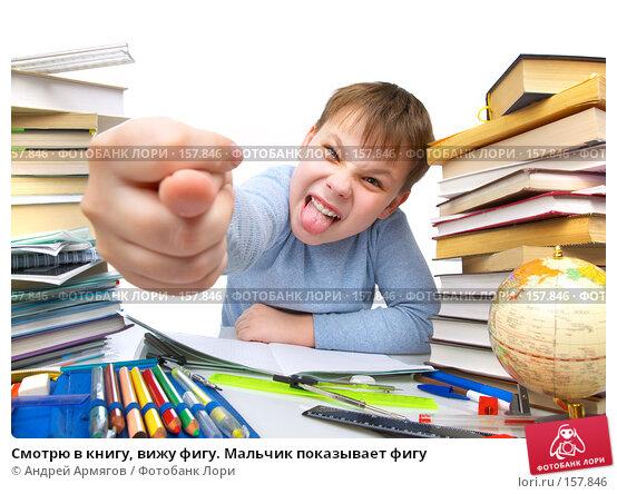 Купить «Смотрю в книгу, вижу фигу. Мальчик показывает фигу», фото № 157846, снято 13 декабря 2007 г. (c) Андрей Армягов / Фотобанк Лори