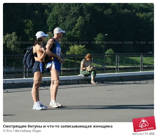 Смотрящие бегуны и что-то записывающая женщина, фото № 71458, снято 11 августа 2007 г. (c) Fro / Фотобанк Лори