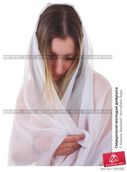 Купить «Смущенная молодая девушка», фото № 193922, снято 1 декабря 2006 г. (c) Коваль Василий / Фотобанк Лори