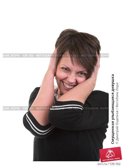 Смущенная улыбающаяся девушка, фото № 139162, снято 28 февраля 2007 г. (c) Дмитрий Ощепков / Фотобанк Лори