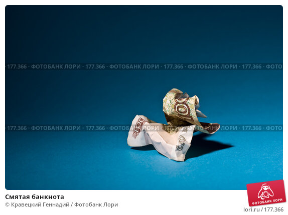 Смятая банкнота, фото № 177366, снято 16 января 2005 г. (c) Кравецкий Геннадий / Фотобанк Лори