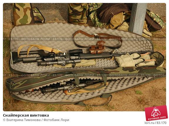 Снайперская винтовка, фото № 83170, снято 12 сентября 2007 г. (c) Екатерина Тимонова / Фотобанк Лори