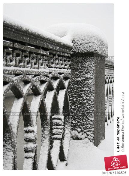 Снег на парапете, фото № 140506, снято 15 февраля 2007 г. (c) Логинова Елена / Фотобанк Лори