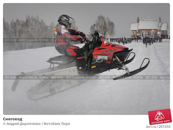 Купить «Снегоход», фото № 257010, снято 21 апреля 2018 г. (c) Андрей Доронченко / Фотобанк Лори
