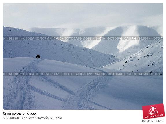 Снегоход в горах, фото № 14610, снято 20 января 2017 г. (c) Vladimir Fedoroff / Фотобанк Лори