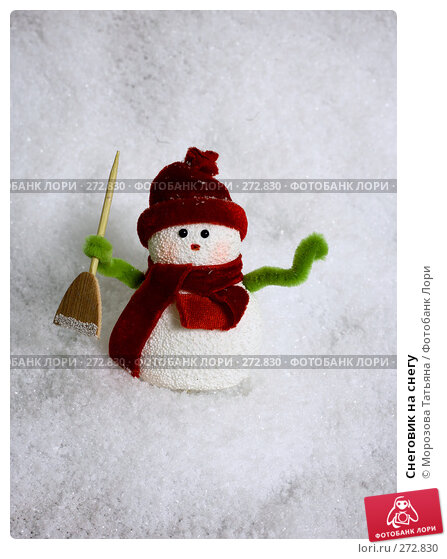 Снеговик на снегу, фото № 272830, снято 19 января 2017 г. (c) Морозова Татьяна / Фотобанк Лори