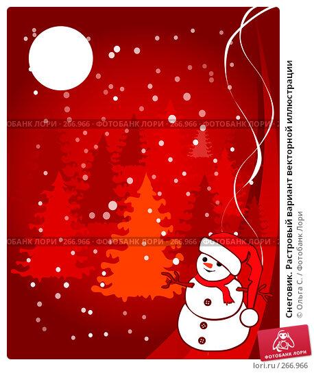 Снеговик. Растровый вариант векторной иллюстрации, иллюстрация № 266966 (c) Ольга С. / Фотобанк Лори