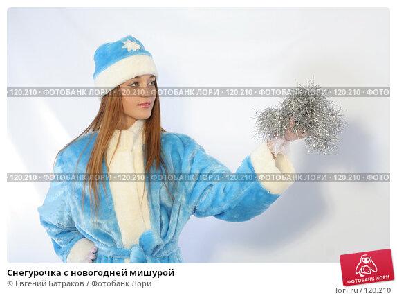 Снегурочка с новогодней мишурой, фото № 120210, снято 11 ноября 2007 г. (c) Евгений Батраков / Фотобанк Лори