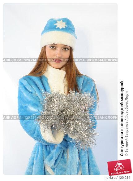 Снегурочка с новогодней мишурой, фото № 120214, снято 11 ноября 2007 г. (c) Евгений Батраков / Фотобанк Лори