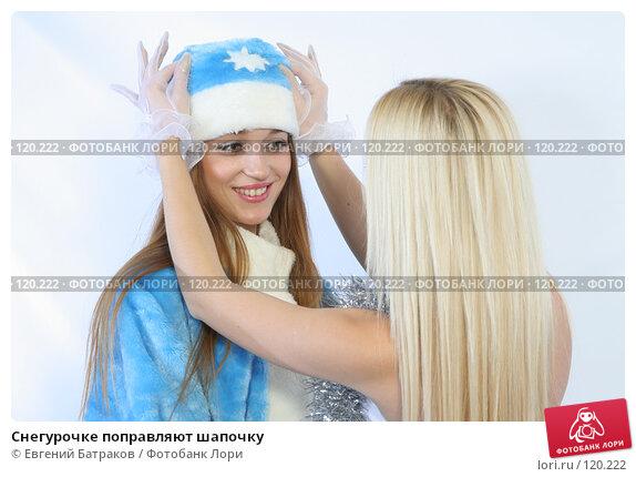 Снегурочке поправляют шапочку, фото № 120222, снято 11 ноября 2007 г. (c) Евгений Батраков / Фотобанк Лори