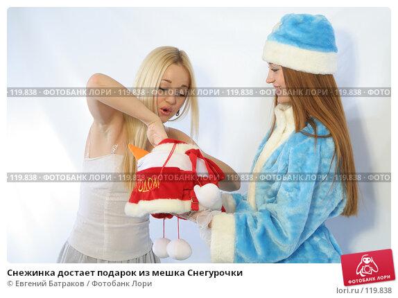 Снежинка достает подарок из мешка Снегурочки, фото № 119838, снято 11 ноября 2007 г. (c) Евгений Батраков / Фотобанк Лори