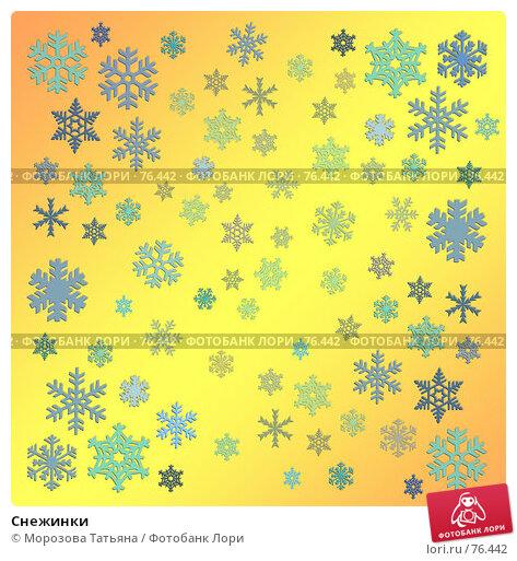 Купить «Снежинки», иллюстрация № 76442 (c) Морозова Татьяна / Фотобанк Лори