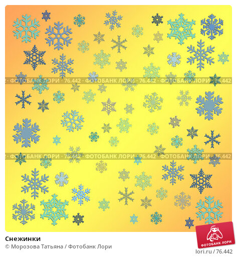 Снежинки, иллюстрация № 76442 (c) Морозова Татьяна / Фотобанк Лори