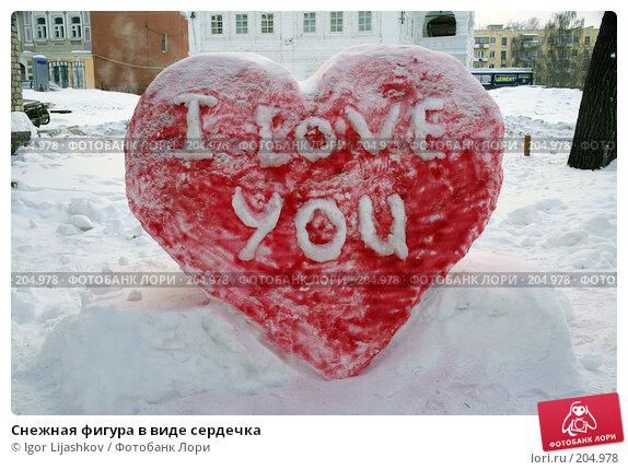 Снежная фигура в виде сердечка, фото № 204978, снято 17 февраля 2008 г. (c) Igor Lijashkov / Фотобанк Лори