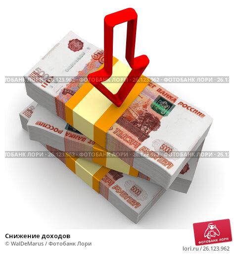 Купить «Снижение доходов», иллюстрация № 26123962 (c) WalDeMarus / Фотобанк Лори