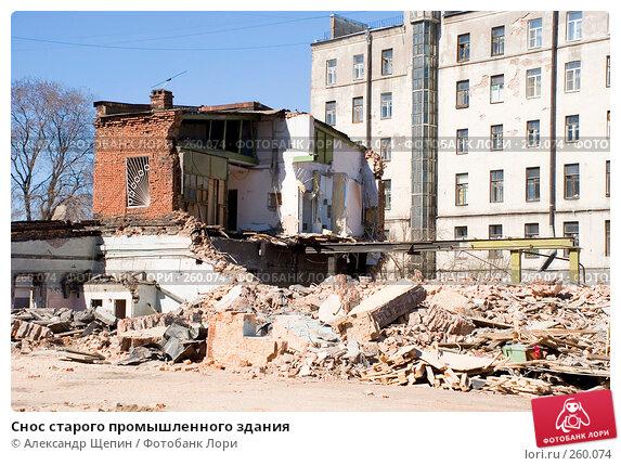 Снос старого промышленного здания, эксклюзивное фото № 260074, снято 23 апреля 2008 г. (c) Александр Щепин / Фотобанк Лори