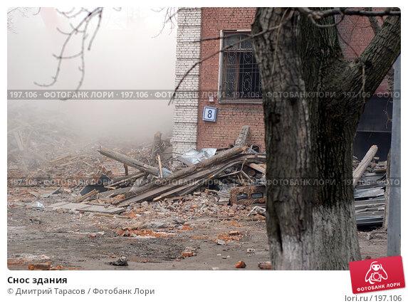 Снос здания, фото № 197106, снято 30 декабря 2007 г. (c) Дмитрий Тарасов / Фотобанк Лори