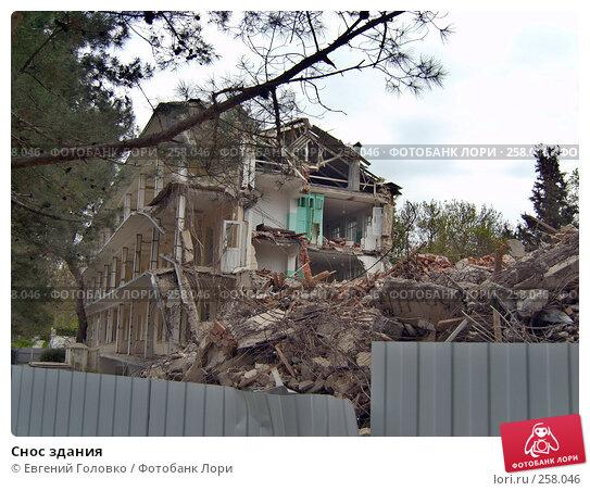 Снос здания, фото № 258046, снято 20 апреля 2008 г. (c) Евгений Головко / Фотобанк Лори