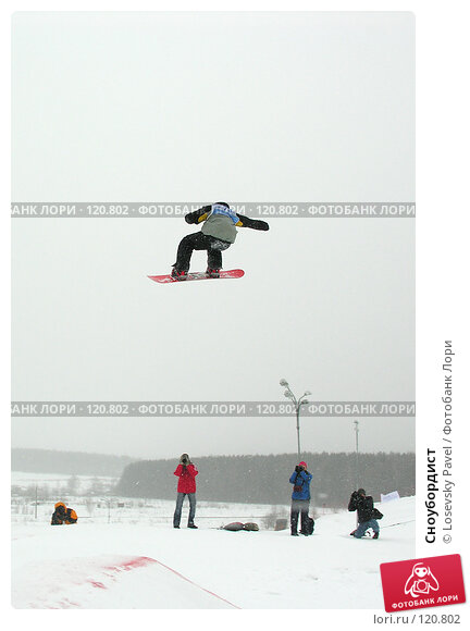 Сноубордист, фото № 120802, снято 19 марта 2005 г. (c) Losevsky Pavel / Фотобанк Лори