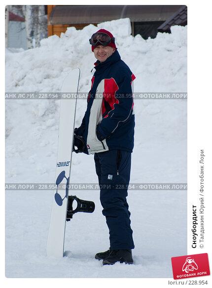 Сноубордист, фото № 228954, снято 21 марта 2008 г. (c) Талдыкин Юрий / Фотобанк Лори