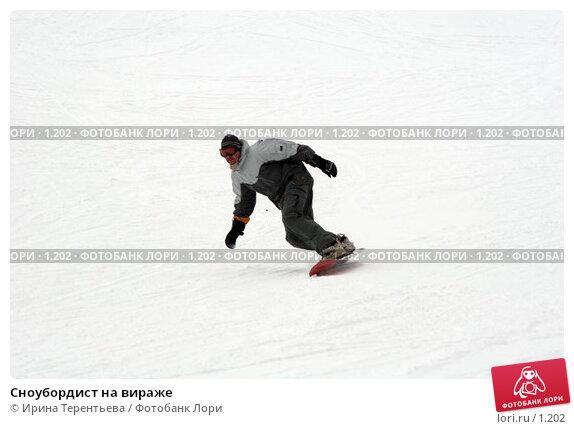 Сноубордист на вираже, эксклюзивное фото № 1202, снято 22 февраля 2006 г. (c) Ирина Терентьева / Фотобанк Лори