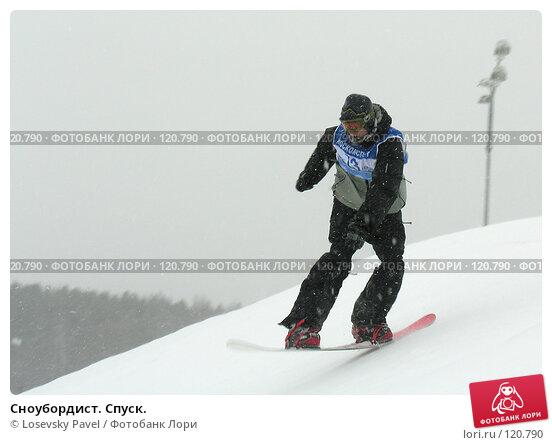 Купить «Сноубордист. Спуск.», фото № 120790, снято 19 марта 2005 г. (c) Losevsky Pavel / Фотобанк Лори