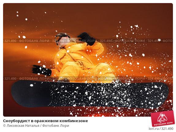 Сноубордист в оранжевом комбинезоне, фото № 321490, снято 30 декабря 2007 г. (c) Лисовская Наталья / Фотобанк Лори