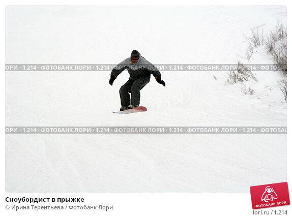 Сноубордист в прыжке, эксклюзивное фото № 1214, снято 22 февраля 2006 г. (c) Ирина Терентьева / Фотобанк Лори