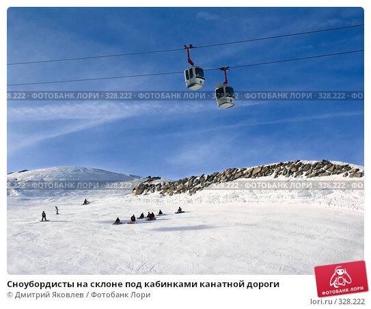 Сноубордисты на склоне под кабинками канатной дороги, фото № 328222, снято 5 февраля 2007 г. (c) Дмитрий Яковлев / Фотобанк Лори