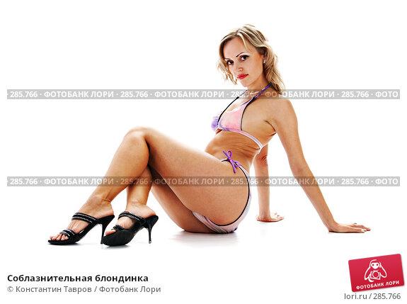 Соблазнительная блондинка, фото № 285766, снято 10 октября 2007 г. (c) Константин Тавров / Фотобанк Лори