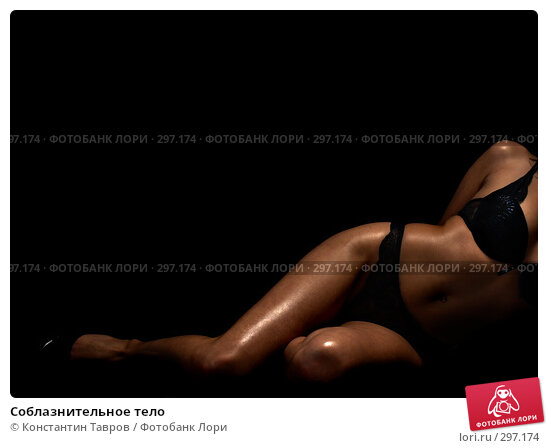 Соблазнительное тело, фото № 297174, снято 11 января 2008 г. (c) Константин Тавров / Фотобанк Лори