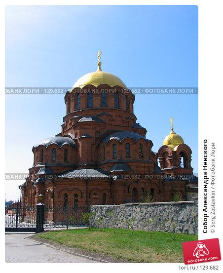 Собор Александра Невского, фото № 129682, снято 9 мая 2005 г. (c) Serg Zastavkin / Фотобанк Лори