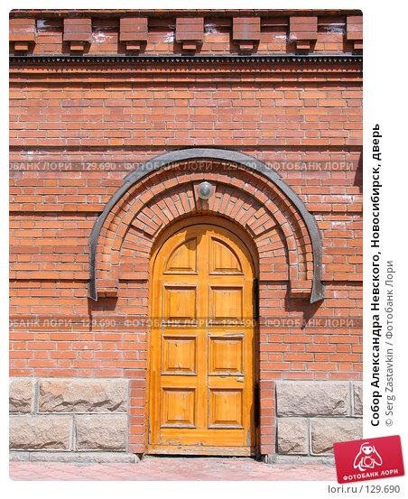 Собор Александра Невского, Новосибирск, дверь, фото № 129690, снято 9 мая 2005 г. (c) Serg Zastavkin / Фотобанк Лори