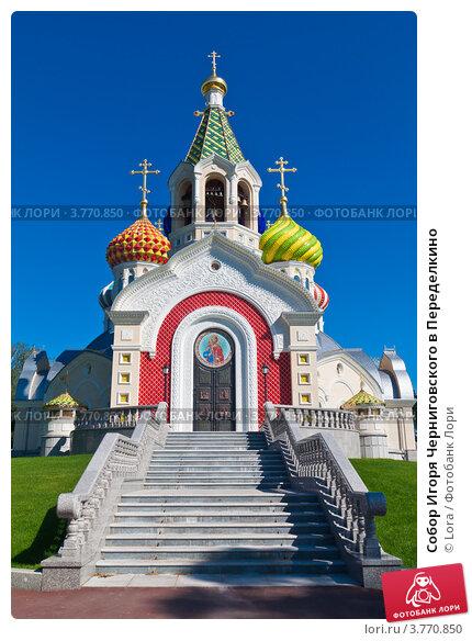 Собор Игоря Черниговского в Переделкино (2012 год). Стоковое фото, фотограф Lora / Фотобанк Лори