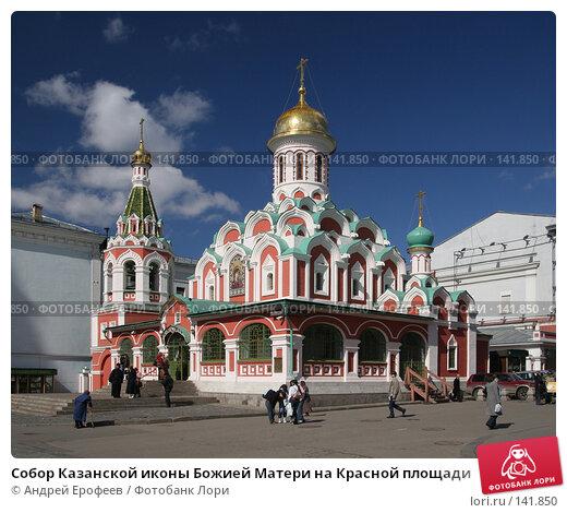 Собор Казанской иконы Божией Матери на Красной площади, фото № 141850, снято 12 апреля 2006 г. (c) Андрей Ерофеев / Фотобанк Лори