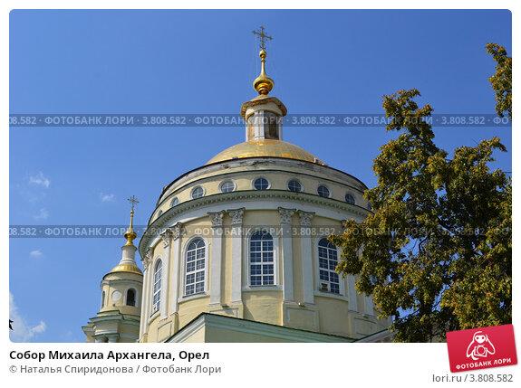 Купить «Собор Михаила Архангела, Орел», фото № 3808582, снято 7 августа 2012 г. (c) Наталья Спиридонова / Фотобанк Лори