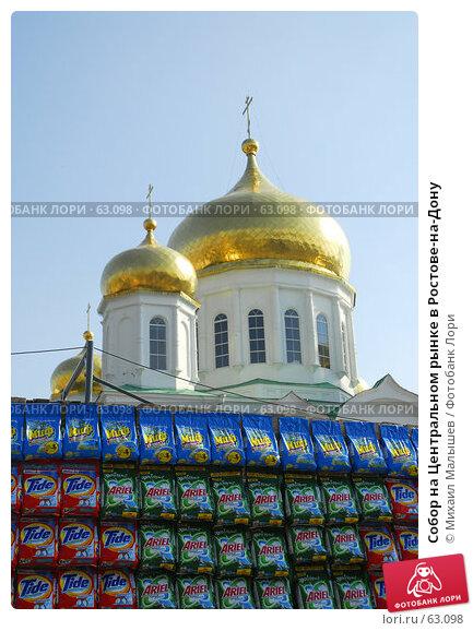 Собор на Центральном рынке в Ростове-на-Дону, фото № 63098, снято 25 августа 2006 г. (c) Михаил Малышев / Фотобанк Лори