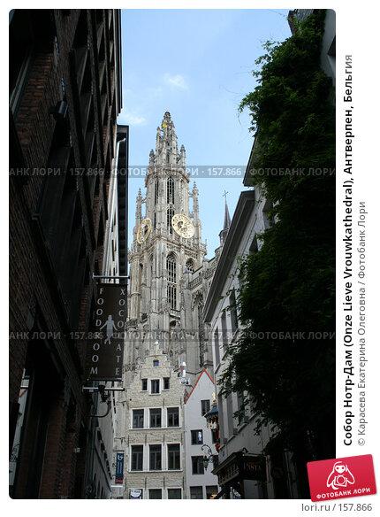 Собор Нотр-Дам (Onze Lieve Vrouwkathedral), Антверпен, Бельгия, фото № 157866, снято 24 августа 2007 г. (c) Карасева Екатерина Олеговна / Фотобанк Лори