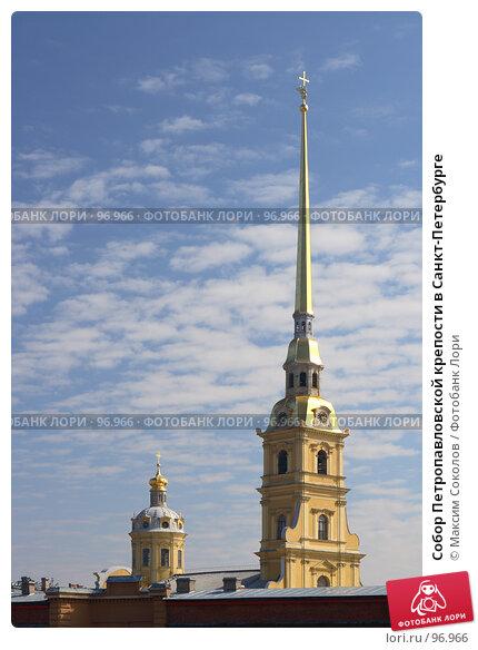 Собор Петропавловской крепости в Санкт-Петербурге, фото № 96966, снято 27 апреля 2007 г. (c) Максим Соколов / Фотобанк Лори