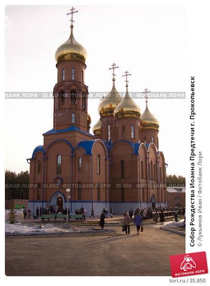 Собор Рождества Иоанна Предтечи г. Прокопьевск, фото № 35850, снято 8 апреля 2007 г. (c) Лукьянов Иван / Фотобанк Лори