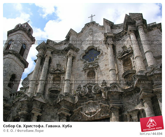 Собор Св. Христофа. Гавана. Куба, фото № 44694, снято 4 апреля 2006 г. (c) Екатерина Овсянникова / Фотобанк Лори