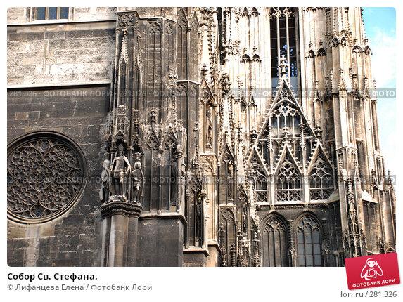 Собор Св. Стефана., фото № 281326, снято 1 мая 2008 г. (c) Лифанцева Елена / Фотобанк Лори