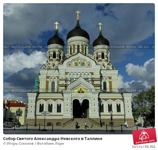 Купить «Собор Святого Александра Невского в Таллине», фото № 66362, снято 22 апреля 2018 г. (c) Игорь Соколов / Фотобанк Лори
