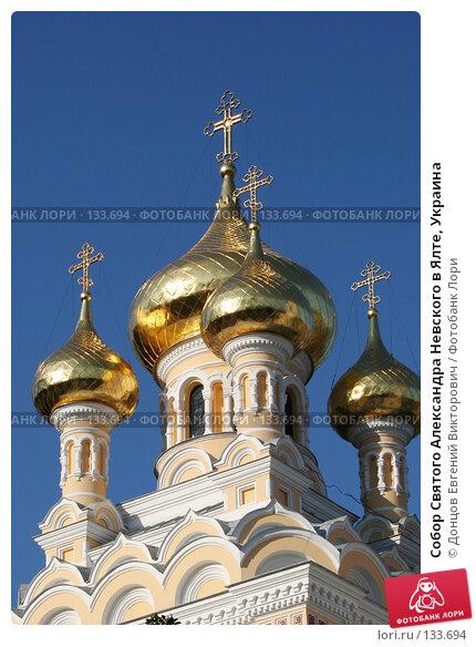 Собор Святого Александра Невского в Ялте, Украина, фото № 133694, снято 8 августа 2007 г. (c) Донцов Евгений Викторович / Фотобанк Лори