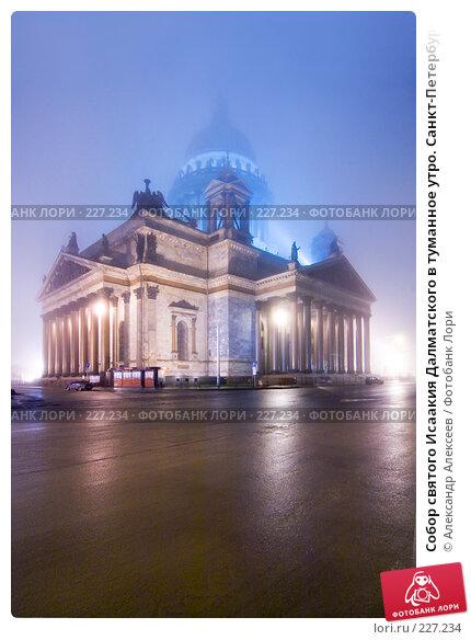 Собор святого Исаакия Далматского в туманное утро. Санкт-Петербург, эксклюзивное фото № 227234, снято 18 декабря 2007 г. (c) Александр Алексеев / Фотобанк Лори