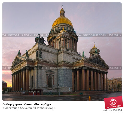 Собор утром. Санкт-Петербург, эксклюзивное фото № 250354, снято 26 сентября 2006 г. (c) Александр Алексеев / Фотобанк Лори