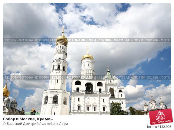 Собор в Москве, Кремль, фото № 132906, снято 23 июня 2007 г. (c) Баевский Дмитрий / Фотобанк Лори