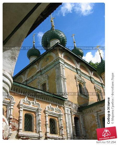 Купить «Собор в Угличе», фото № 57254, снято 4 июня 2005 г. (c) Марина Грибок / Фотобанк Лори